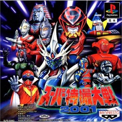 Super Tokusatsu Taisen 2001 - PlayStation (Japan)