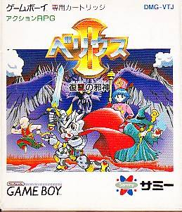 Rolan's Curse 2 - Game Boy (ARPG, 1992, JP )