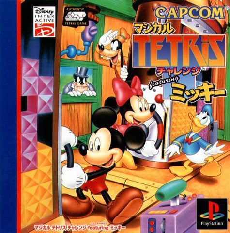 Magical Tetris Challenge featuring Mickey - PlayStation (Japan)