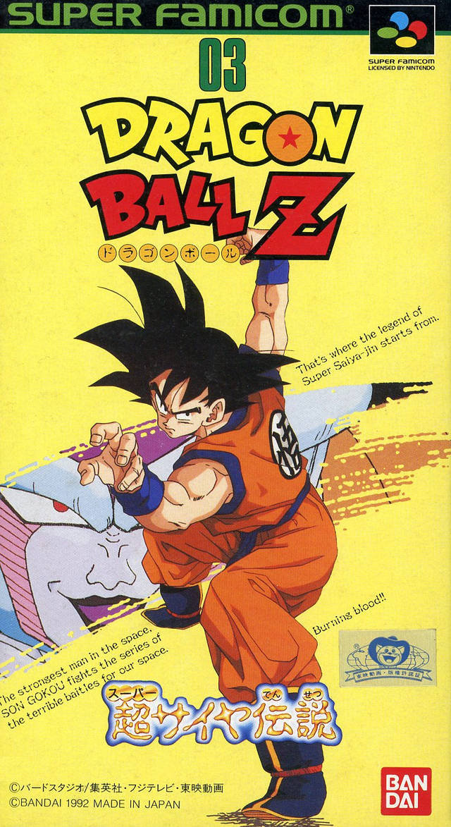 Dragon Ball Z: Super Saiya Densetsu - Super Famicom (Japan) [USED]