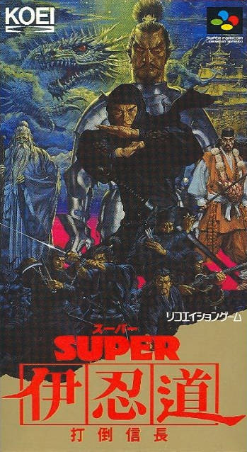 Super Inindo: Datou Nobunaga - Super Famicom (Japan) [USED]