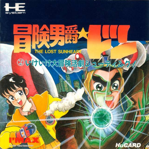 Bouken Danshaku Don: The Lost Sunheart - TurboGrafx-16 (Japan)