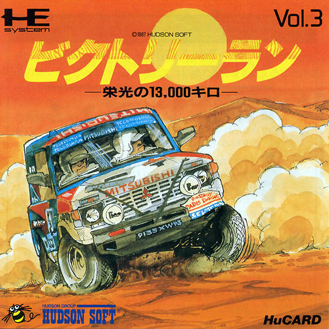 Victory Run: Eikou no 13,000KM - TurboGrafx-16 (Japan)