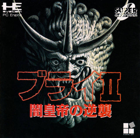 Burai II: Yami Koutei no Gyakushuu - Turbo CD (Japan)