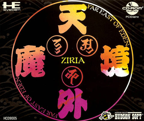 Tengai Makyou: Ziria - Turbo CD (Japan)