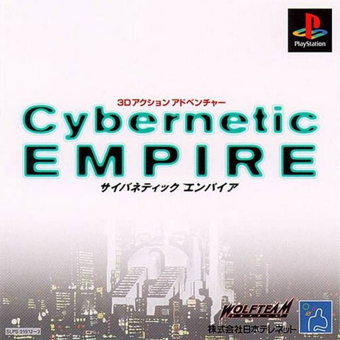 Cybernetic Empire - PlayStation (Japan)