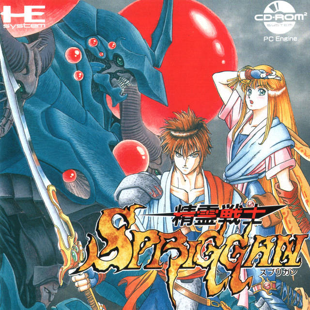 Seirei Senshi Spriggan - Turbo CD (Japan)