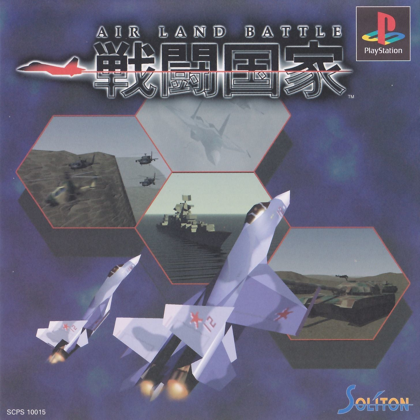 Sentou Kokka: Air Land Battle - PlayStation (Japan)