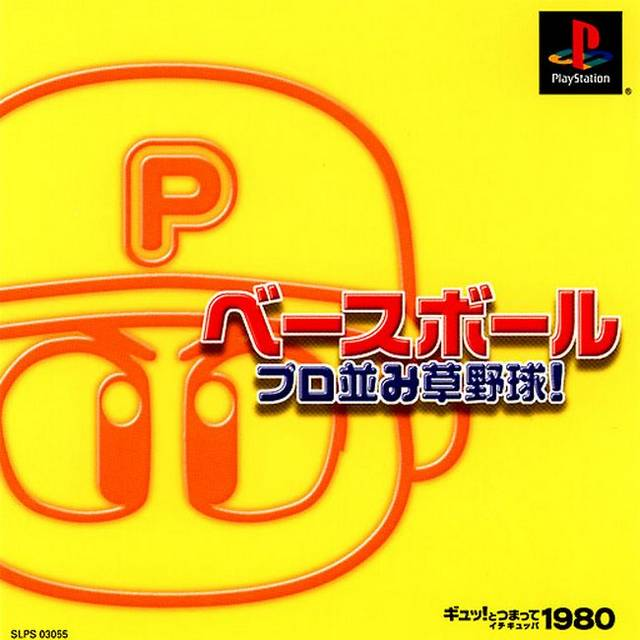 Baseball Pro Nami Kusayakyuu - PlayStation (Japan)