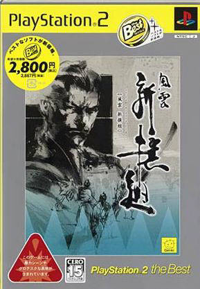 Fuuun Shinsengumi (PlayStation 2 the Best) - PlayStation 2 (Japan)