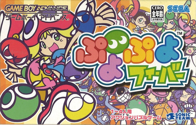 Puyo Puyo Fever - Game Boy Advance (Japan)
