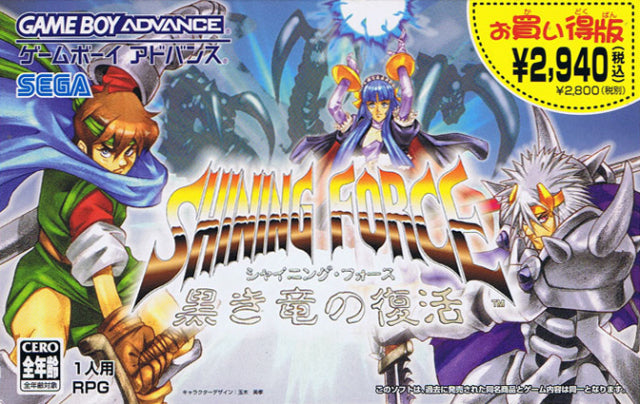 Shining Force: Kuroki Ryuu no Fukkatsu (Reprint) - Game Boy Advance (Japan)
