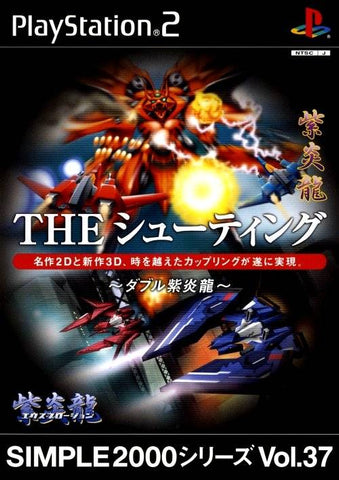Simple 2000 Series Vol. 37: The Shooting: Double Shienryu - PlayStation 2 (Japan)
