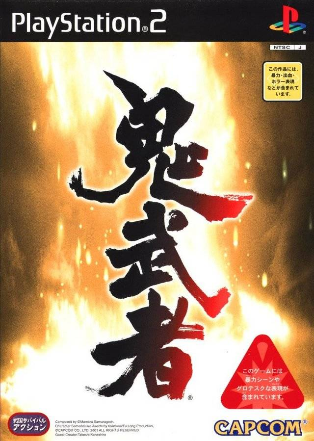 Onimusha - PlayStation 2 (Japan)