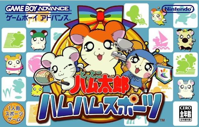 Tottoko Hamtaro: Ham Ham Sports - Game Boy Advance (Japan)