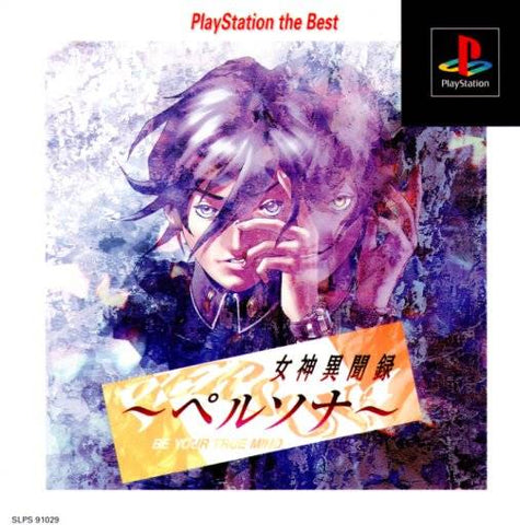 Megami Ibunroku Persona (PlayStation the Best) - PlayStation (Japan)