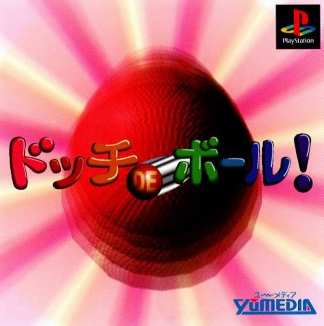 Dodge de Ball! - PlayStation (Japan)