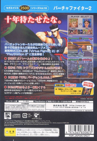Sega Ages 2500 Series Vol. 16: Virtua Fighter 2 - PlayStation 2 (Japan)