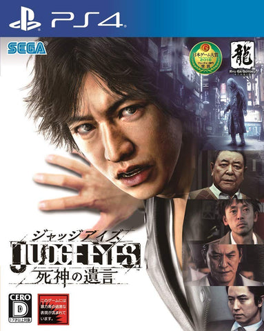 Judge Eyes: Shinigami no Yuigon - PlayStation 4 (Japan)