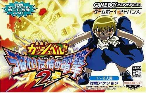 Konjiki no Gash Bell!! Unare! Yuujou no Zakeru 2 - Game Boy Advance (Japan)