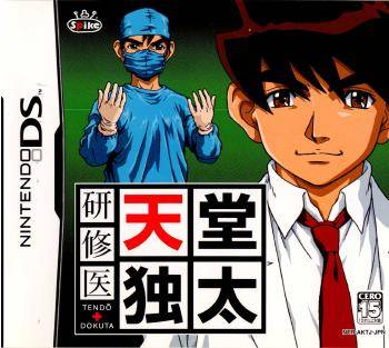 Kenshuui Tendo Dokuta - Nintendo DS (Japan)
