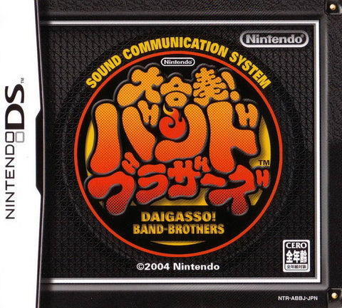 Daigasso! Band Brothers - Nintendo DS (Japan)