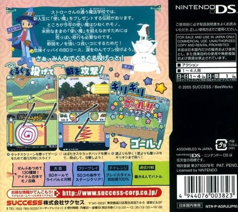 GuruGuru Nagetto - Nintendo DS (Japan)