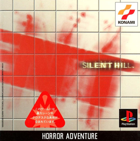 Silent Hill - PlayStation (Japan)