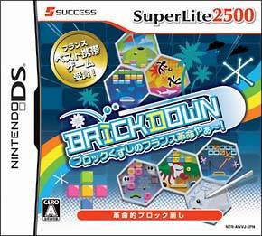 Brickdown (SuperLite 2500) - Nintendo DS (Japan)