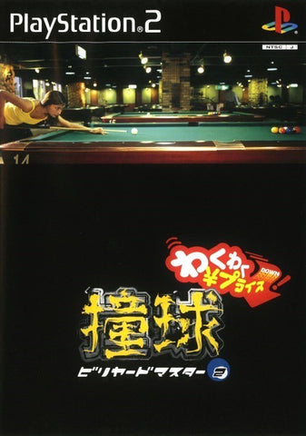 Doukyu Billiard Master 2 (Low-Price Version) - PlayStation 2 (Japan)