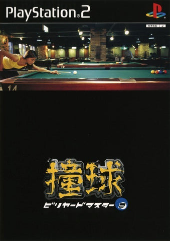 Doukyu Billiard Master 2 - PlayStation 2 (Japan)