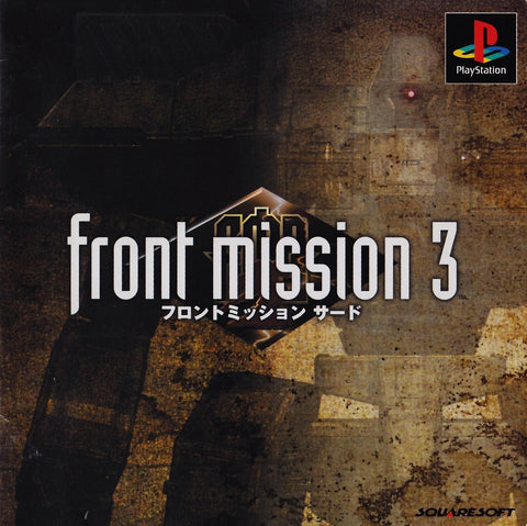 Front Mission 3 - PlayStation (Japan)
