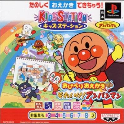 Kids Station: Oshaberi Oekaki Soreike! Anpanman - PlayStation (Japan)