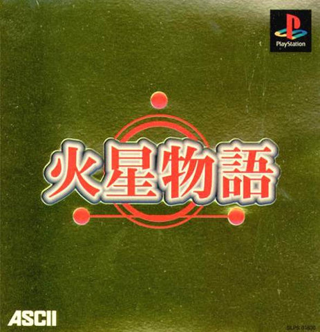 Kasei Monogatari - PlayStation (Japan)