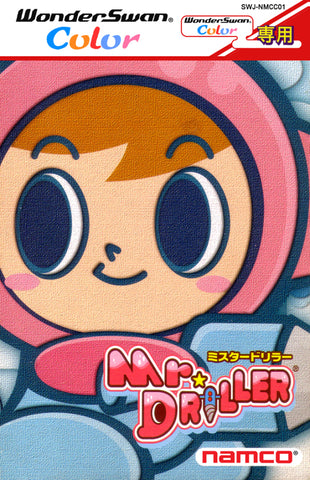 Mr. Driller - WonderSwan Color (Japan)