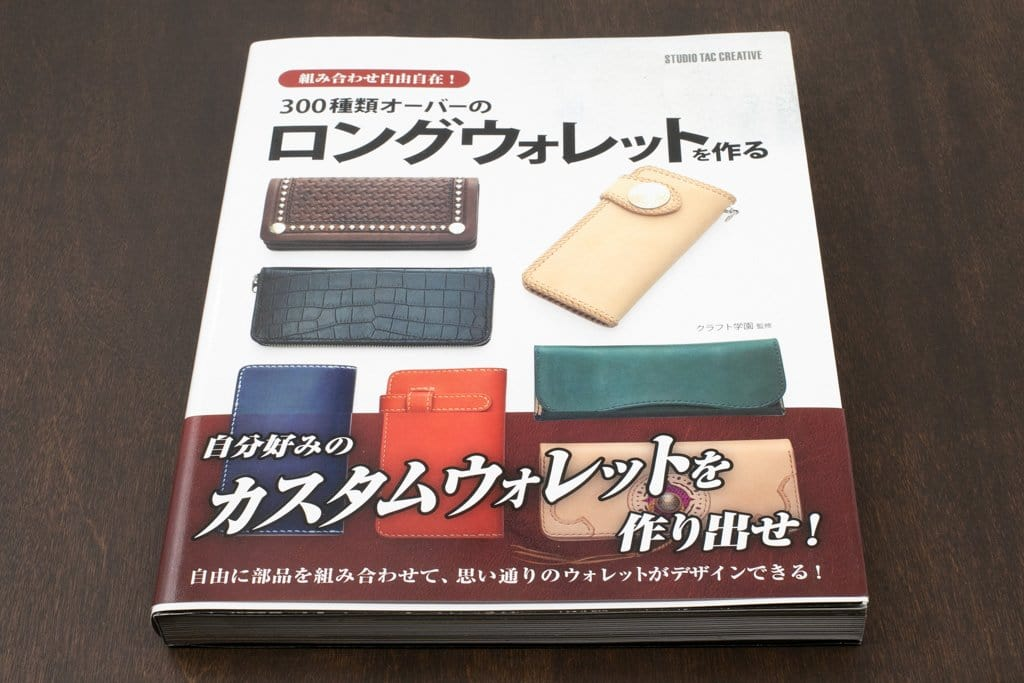 Make 300 Long Wallets (a Studio Tac Creative Book)