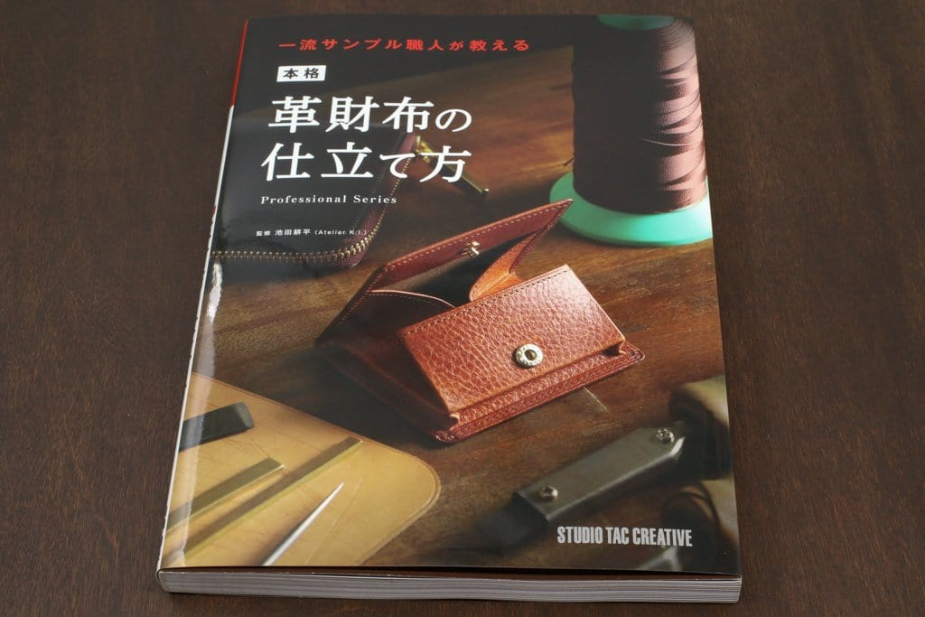Professional Series:  Crafting of Highly Refined Wallets (a Studio Tac Creative Book)