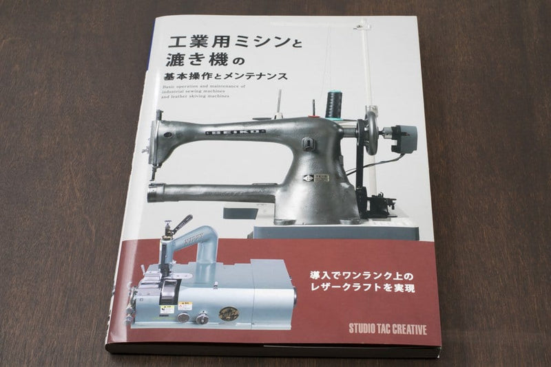 Basic Maintenance for Sewing and Skiving Machines (a Studio Tac Creative Book)