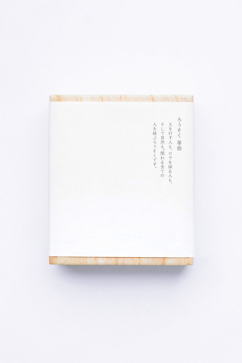 Tohaku candle 3 piece set