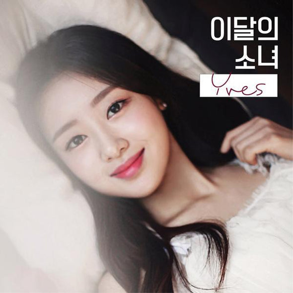 COKODIVE B ver. [PRE-ORDER] LOONA - SINGLE ALBUM [YVES] RE-RELEASE