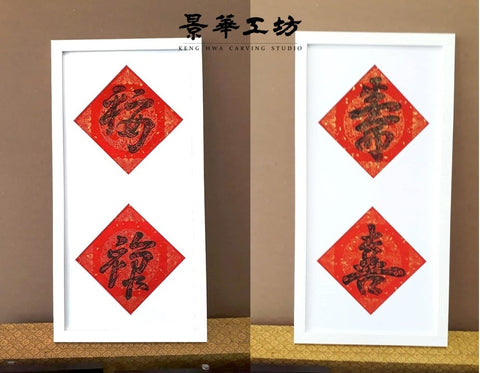 景華工坊版畫: 福祿壽喜 Fortune, Prosperity, Longevity and Happiness