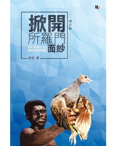 掀開所羅門面紗 The Secret of Solomons