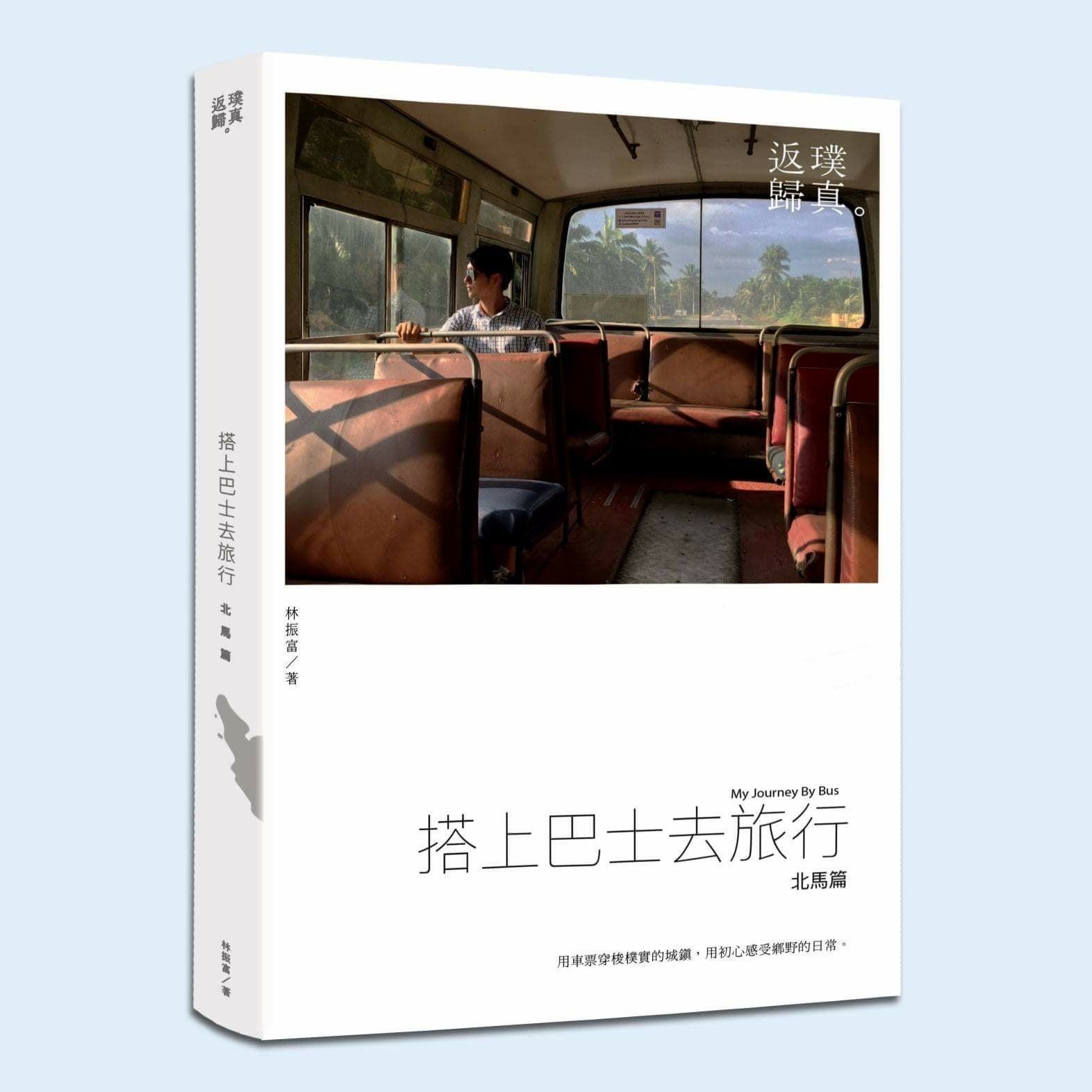 搭上巴士去旅行 My Journey By Bus