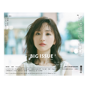 The Big Issue Taiwan 大誌雜誌 —— Vol. 125