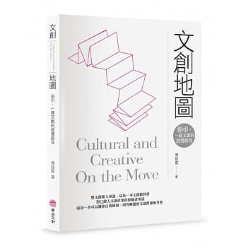 Cultural and Creative, On the Move 文創地圖:指引,一條文創的經營路徑。