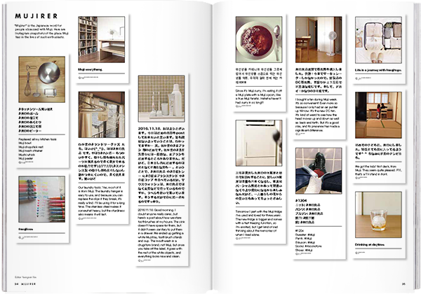 B Magazine - Issue No.53 Muji