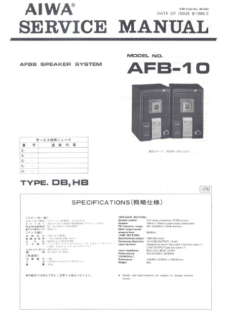 AIWA AFB-10 Speaker Service Manual
