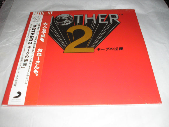 Mother 2 Original 1994 Video Game Soundtrack 2 LP PURPLE Vinyl NEW PreOrder