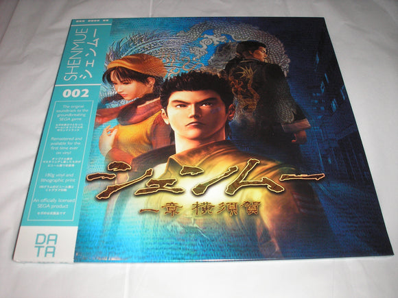 Shenmue Original Video Game Soundtrack LP 180 Gram BLUE Color Vinyl NEW SEALED