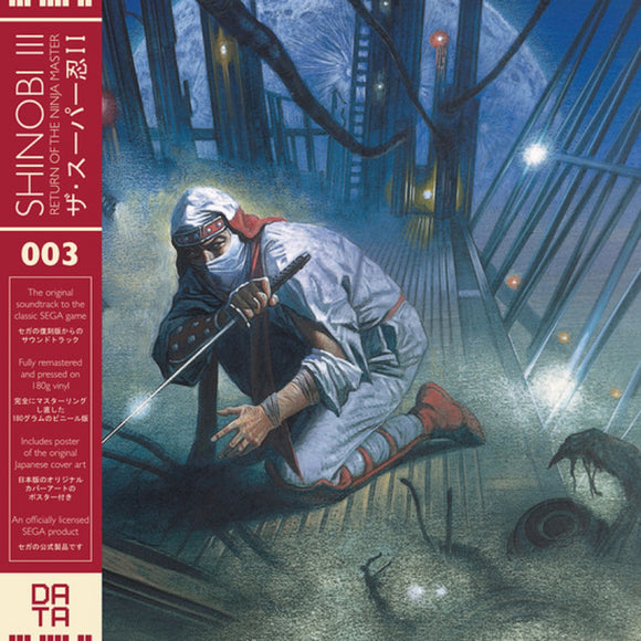 Shinobi III Video Game Soundtrack LP 180 Gram Oxblood Color First Time on Vinyl SEGA NEW SEALED